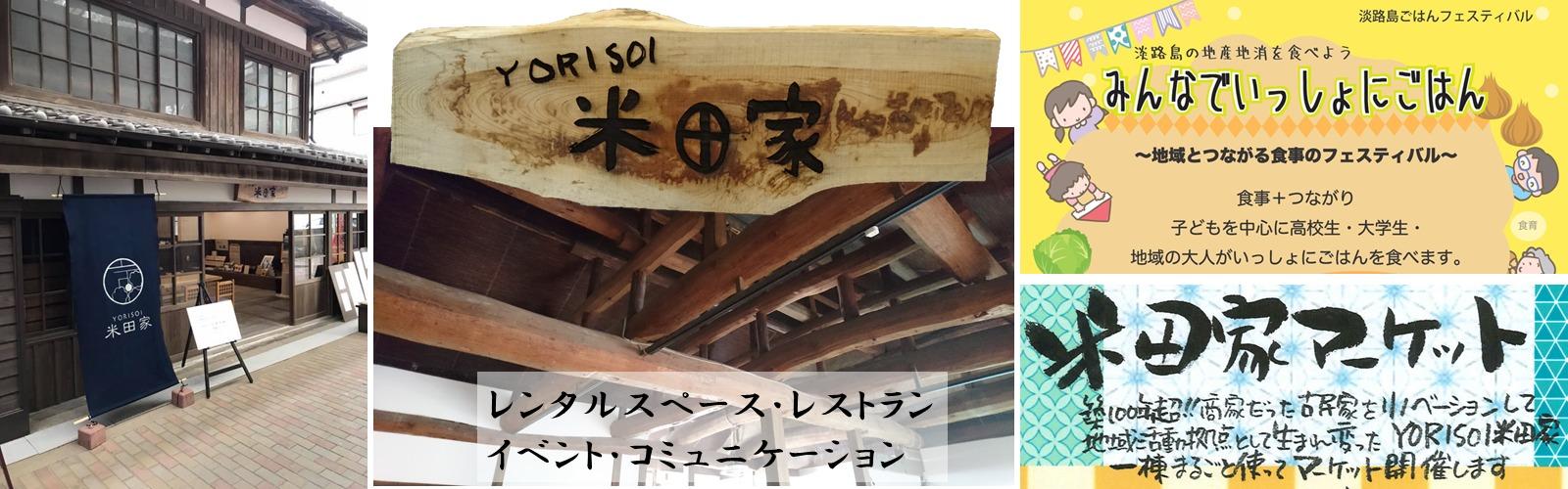 YORISOI 米田家